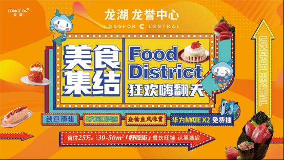 网红美食集结城东,小长假任性嗨吃!更有华为MATE X2免费抽!
