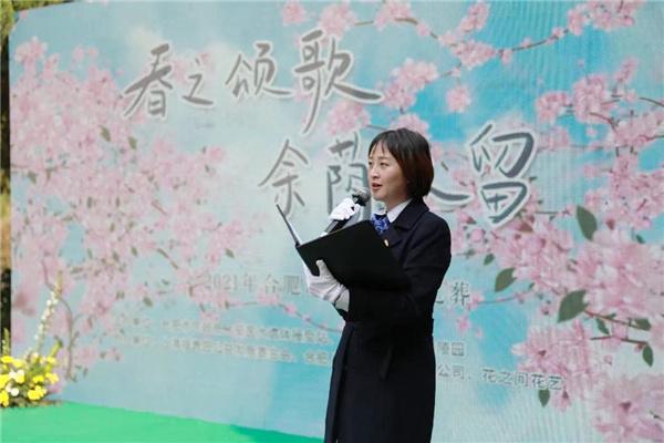 刘艳主持合肥生态礼葬