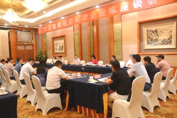 民盟安徽省委盟员企业家座谈会召开
